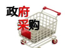 周至县公安局政府采购项目技术支持