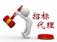 榆林分公司招标代理业务技术支持