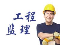 咸阳工程监理业务技术支持