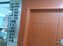 浙江永康分公司:这样的服务,让我很安心!