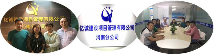 亿诚建设项目管理有限公司——河南分公司