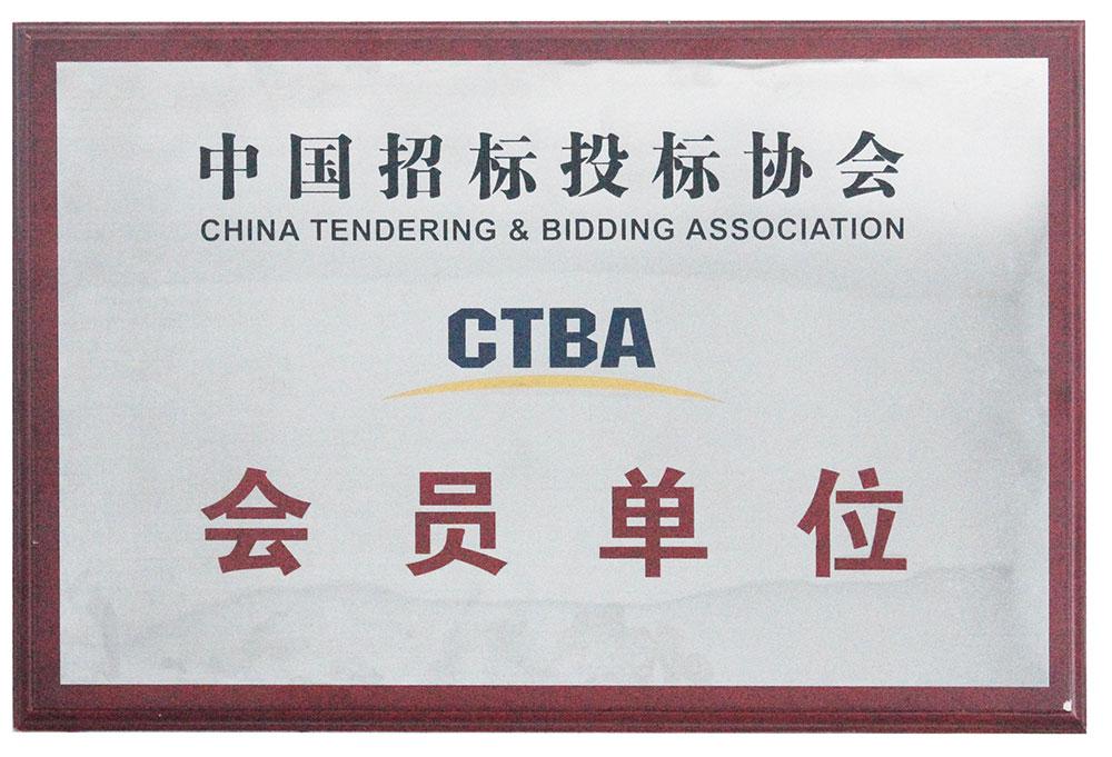 中国招标投标协会会员单位