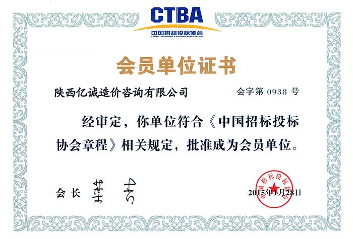 中国招标投标协会批准会员单位