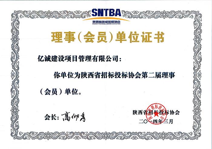 陕西省招标投标协会理事会员单位