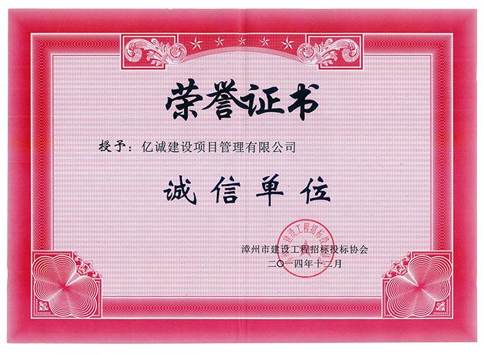 漳州市授予诚信单位