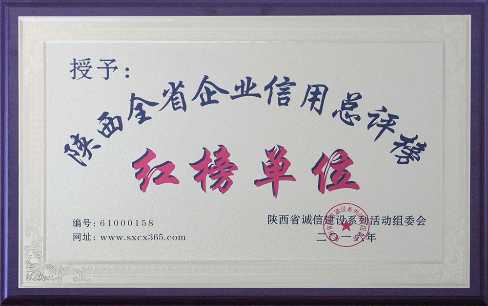陕西省全省企业信用总评榜红榜单位