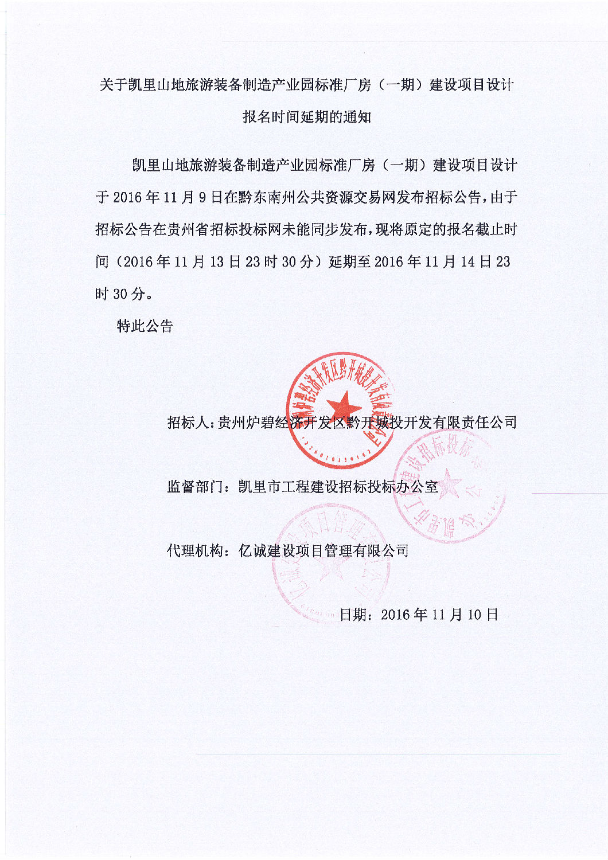 装备制造产业园标准厂房(一期)建设项目设计报名时间延期通知(贵州)