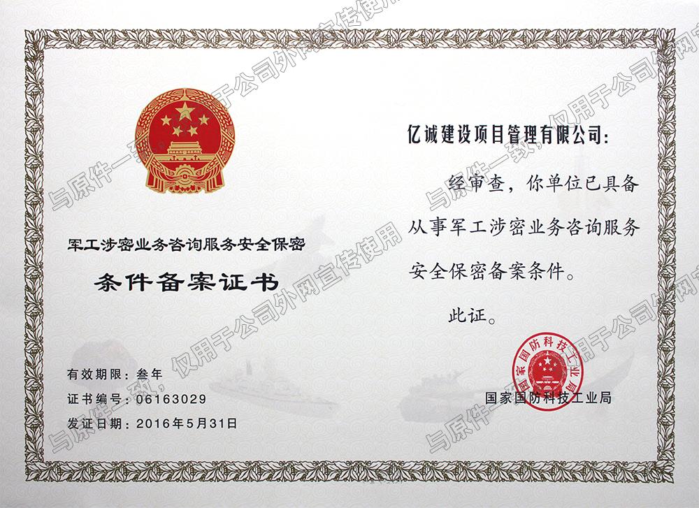 军工涉密业务咨询服务安全保密条件备案证书