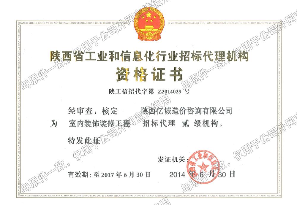 室内装饰装修工程招标代理证书