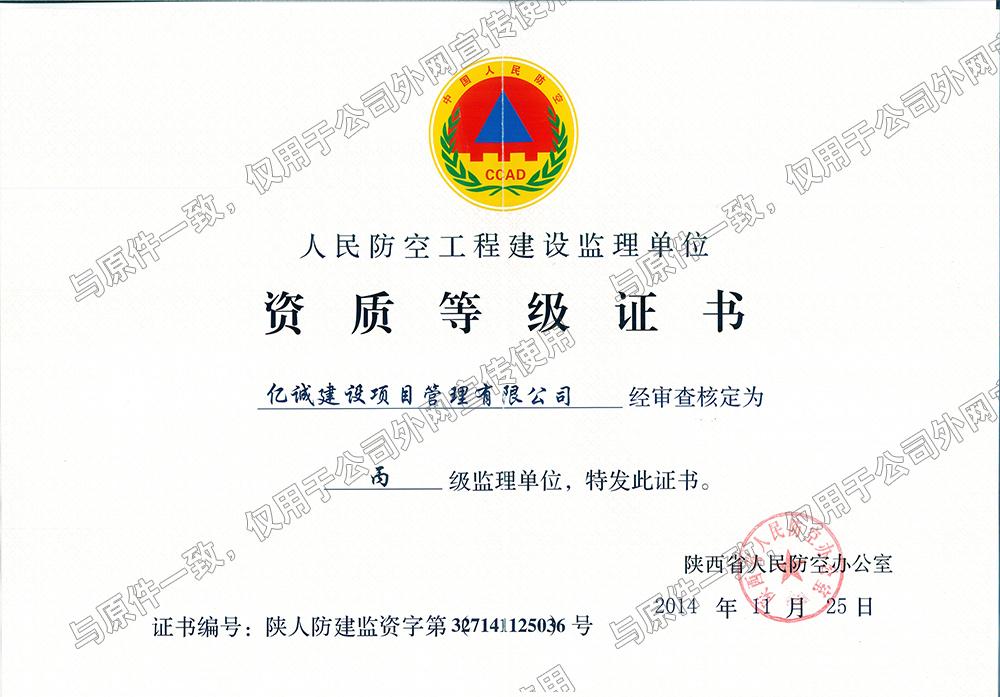 人防工程建设监理单位资质等级证书