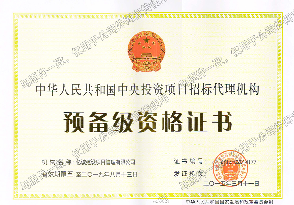 中央投资项目招标代理机构资格证书