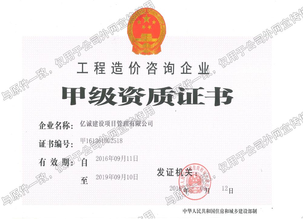 工程造价咨询企业资质证书