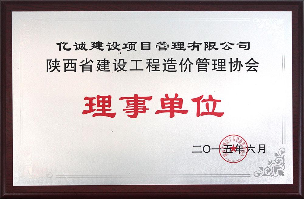 陕西省建设工程造价管理协会理事单位