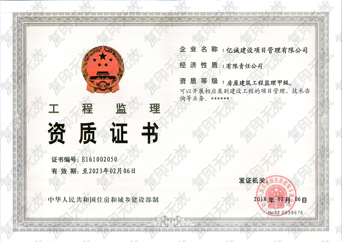 房屋建筑工程监理甲级资质证书
