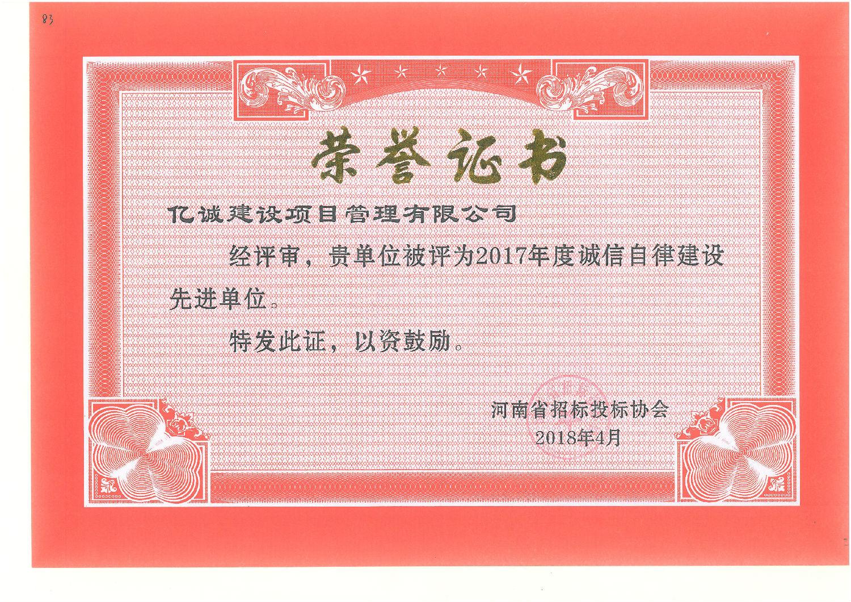 河南省招标投标协会诚信自律建设先进单位