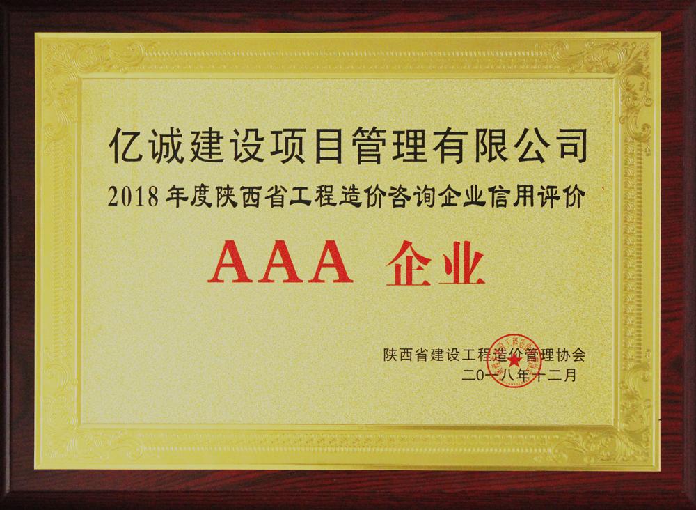 2018年度造价咨询AAA级信用企业