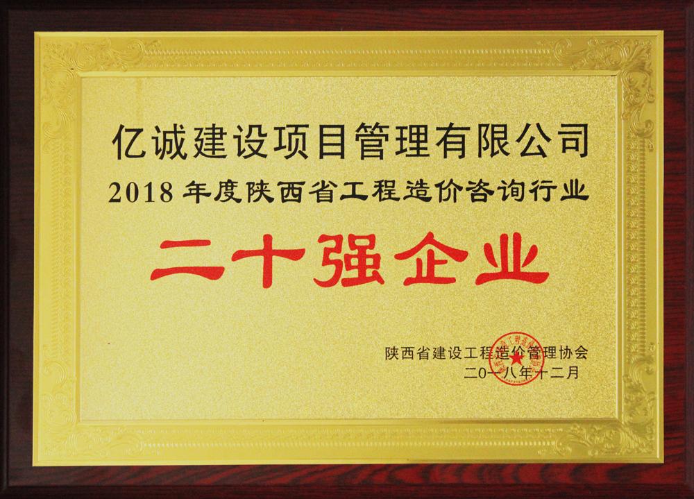 2018年度陕西省造价咨询20强企业