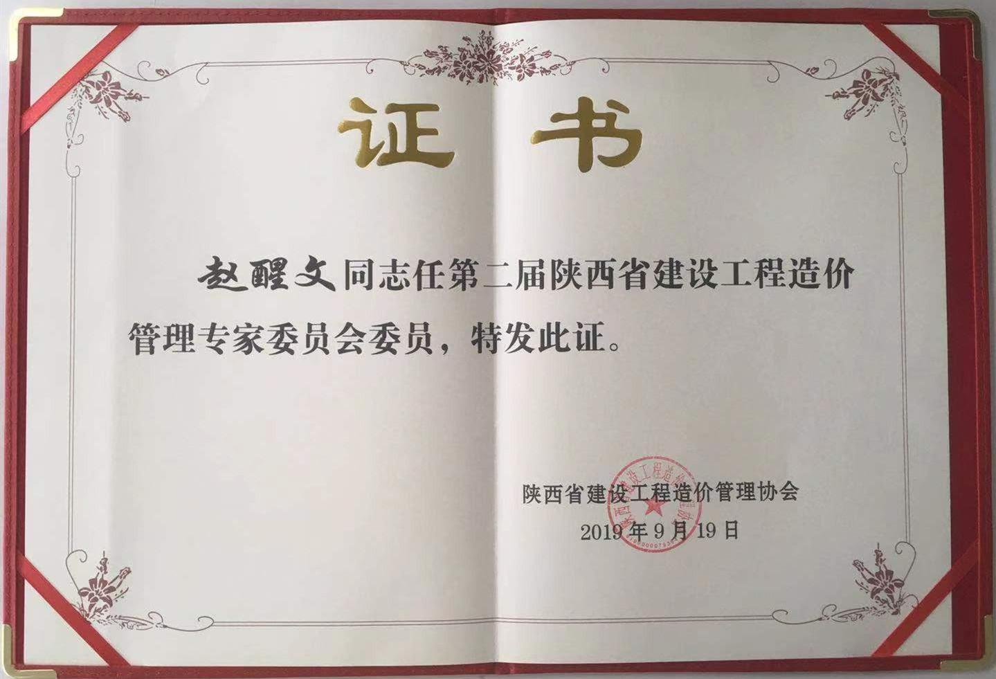 陕西省建设工程造价管理专家委员会证书