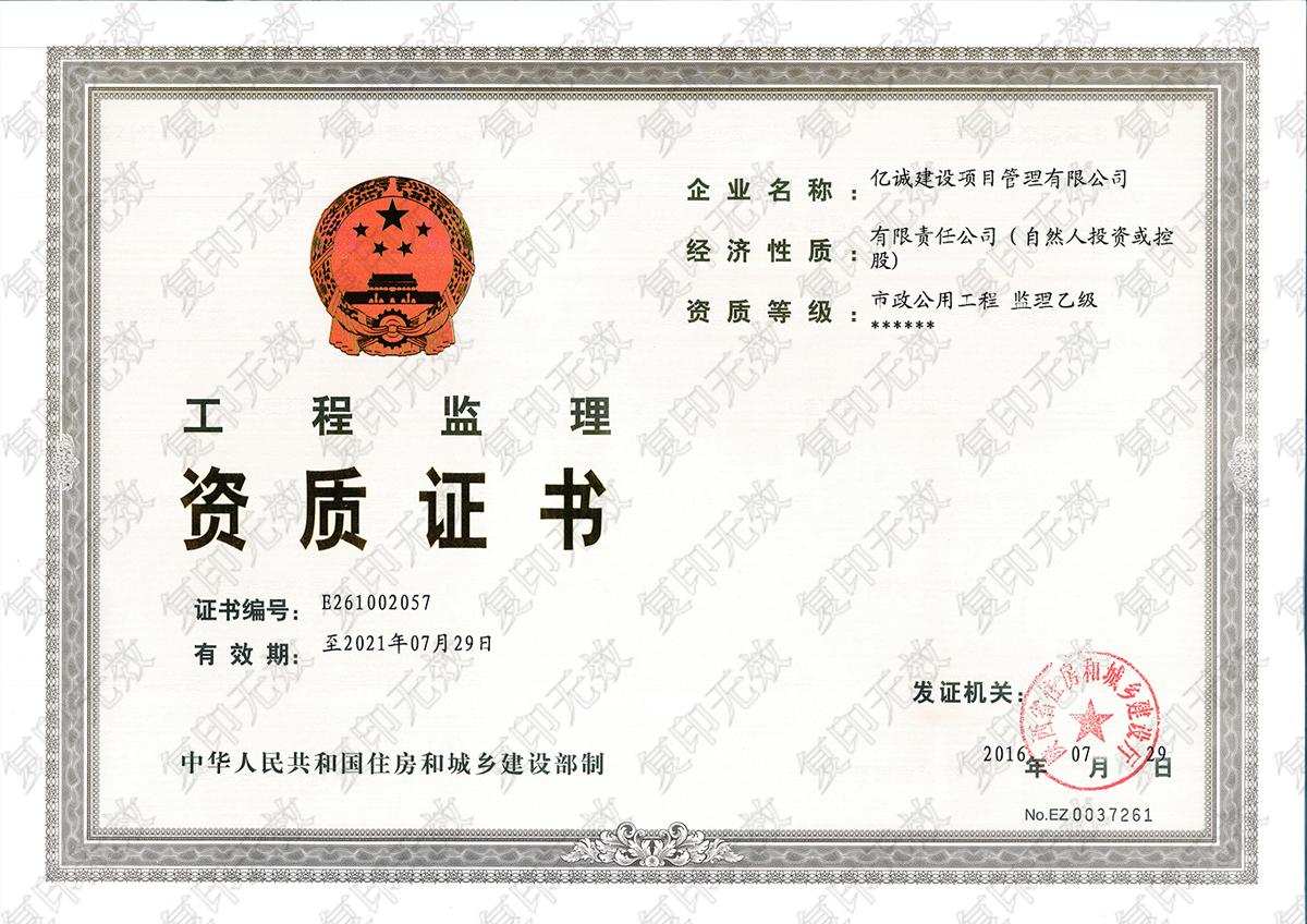市政公用工程监理乙级资质证书