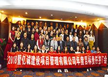 践行·聚变2018年度目标责任签订会