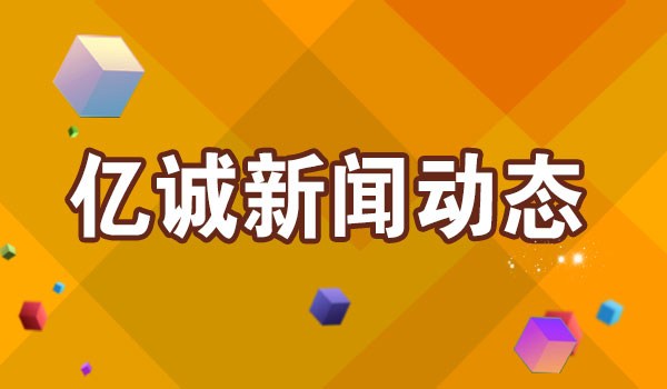 喜讯|亿诚入围陕西省第二批全过程工程咨询试点企业