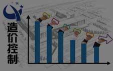 亿诚管理-造价咨询|工程造价咨询业务